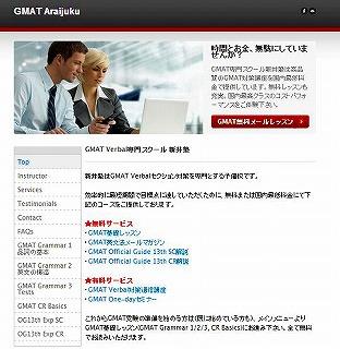 GMAT専門 新井塾のイメージ