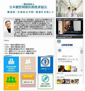 日本糖質制限医療推進協会のイメージ